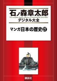 マンガ日本の歴史(27) 漫画