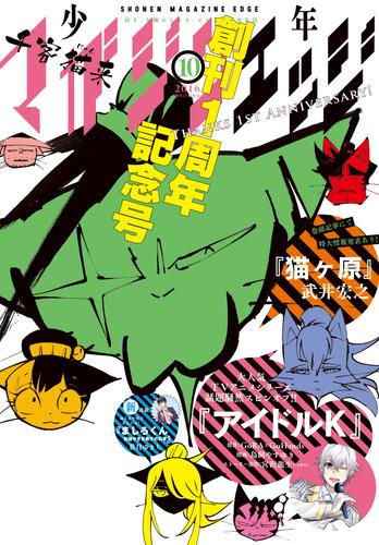 少年マガジンエッジ 2016年10月号 [2016年9月17日発売] 漫画