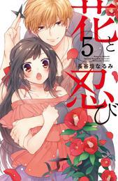 花と忍び 分冊版(5) 漫画