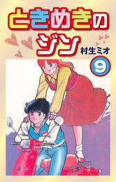 ときめきのジン(9) 漫画