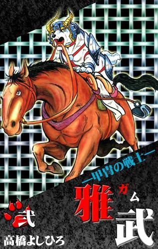―甲冑の戦士―雅武 第 漫画