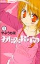 初恋指南 漫画