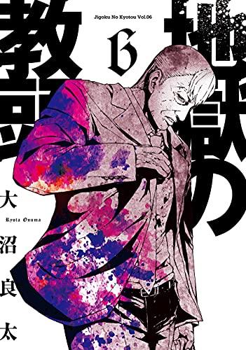 地獄の教頭 (1-6巻 最新刊) 漫画