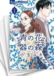 【中古】青の花 器の森 (1-7巻)