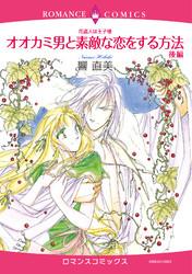 花盗人は王子様 オオカミ男と素敵な恋をする方法 漫画