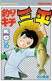 釣りキチ三平(16) 漫画