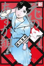 新・花のあすか組! 7巻 漫画