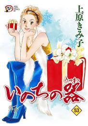 いのちの器 53 漫画