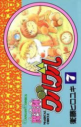 魔法陣グルグル7巻 漫画