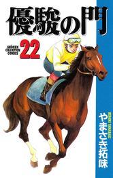 優駿の門(22) 漫画