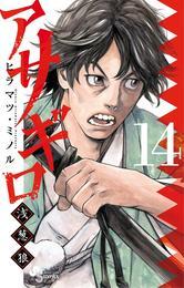 アサギロ~浅葱狼~(14) 漫画