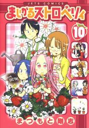 まじかるストロベリィ 10巻 漫画
