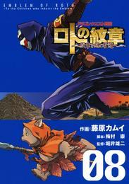 ドラゴンクエスト列伝 ロトの紋章~紋章を継ぐ者達へ~8巻 漫画