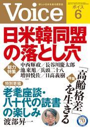 Voice 平成28年6月号 漫画
