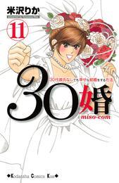 30婚 miso-com(11) 漫画