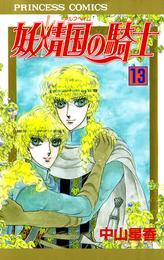 妖精国の騎士(アルフヘイムの騎士) 13 漫画