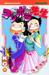 コンポラ先生(6) 漫画