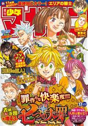 週刊少年マガジン 2017年17号[2017年3月29日発売] 漫画
