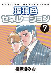 瑠璃色ゼネレーション(7) 漫画