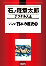 マンガ日本の歴史(28) 漫画