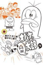 オバケのQ太郎(9) 漫画
