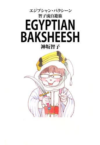 エジプシャン・バクシーシ 漫画