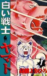 白い戦士ヤマト 第1巻 漫画