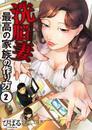 【フルカラー】洗脳妻~最高の家族の作り方~2 漫画