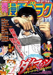 漫画ゴラク 2020年 10/16 号