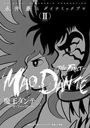 魔王ダンテ-THE FIRST-(1-2巻 全巻)