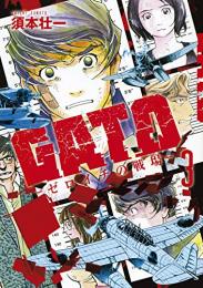 GATO ゼロイチの戦場(1-3巻 最新刊)