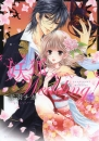妖狐Wedding! (1-2巻 全巻)