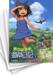 【中古】ねこむすめ道草日記 (1-16巻) 漫画