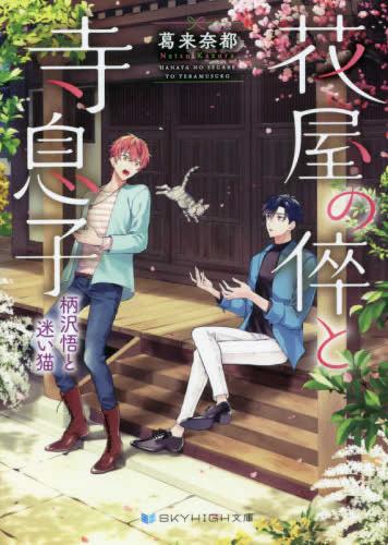 【ライトノベル】花屋の倅と寺息子 (全5冊)