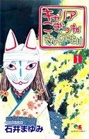キャリア こぎつね きんのもり (1-5巻 全巻) 漫画