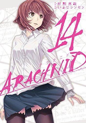 アラクニド (1-14巻 全巻) 漫画