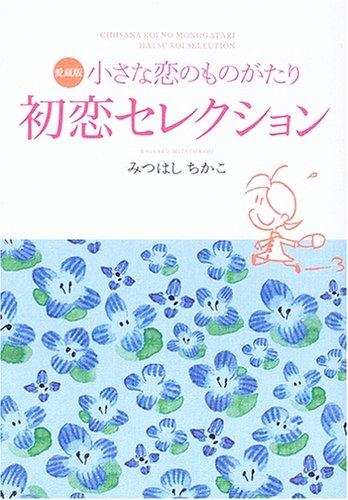 愛蔵版 小さな恋のものがたり初恋セレクション 漫画