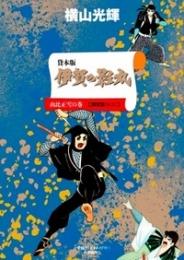 貸本版 伊賀の影丸 限定版BOX 由比正雪編 漫画