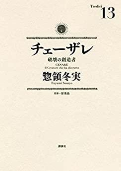 チェーザレ 破壊の創造者 (1-12巻 最新刊) 漫画