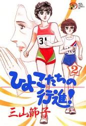ひよこたちの行進! 2 冊セット全巻 漫画
