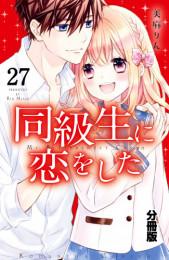 同級生に恋をした 分冊版 16 冊セット最新刊まで 漫画