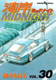 湾岸MIDNIGHT(30) 漫画