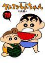 クレヨンしんちゃん 18巻 漫画