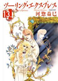 ツーリング・エクスプレス 13巻 漫画