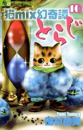 猫mix幻奇譚とらじ(10) 漫画