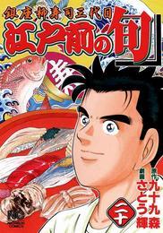 江戸前の旬 20 漫画