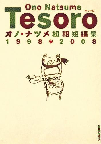 オノ・ナツメ短編集 テゾーロ 漫画