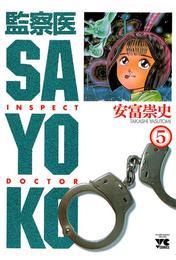 監察医 SAYOKO(5) 漫画