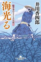 船手奉行さざなみ日記(二) 海光る 漫画