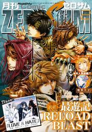 Comic ZERO-SUM (コミック ゼロサム) 2016年2月号[雑誌] 漫画
